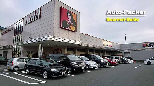 スーパーマーケットのAoki
