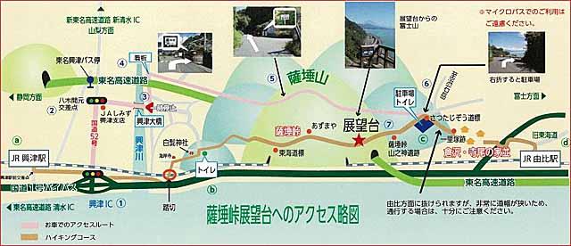 薩埵峠マップ