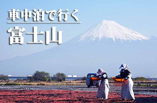 車中泊で行く富士山