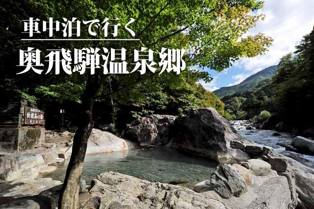 奥飛騨温泉郷 車中泊旅行ガイド