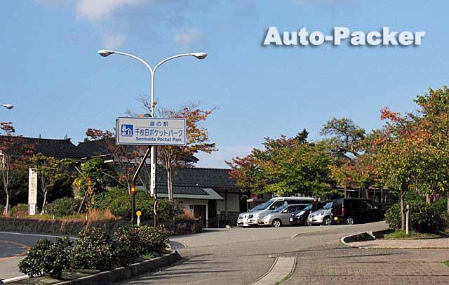 道の駅 千枚田 ポケットパーク