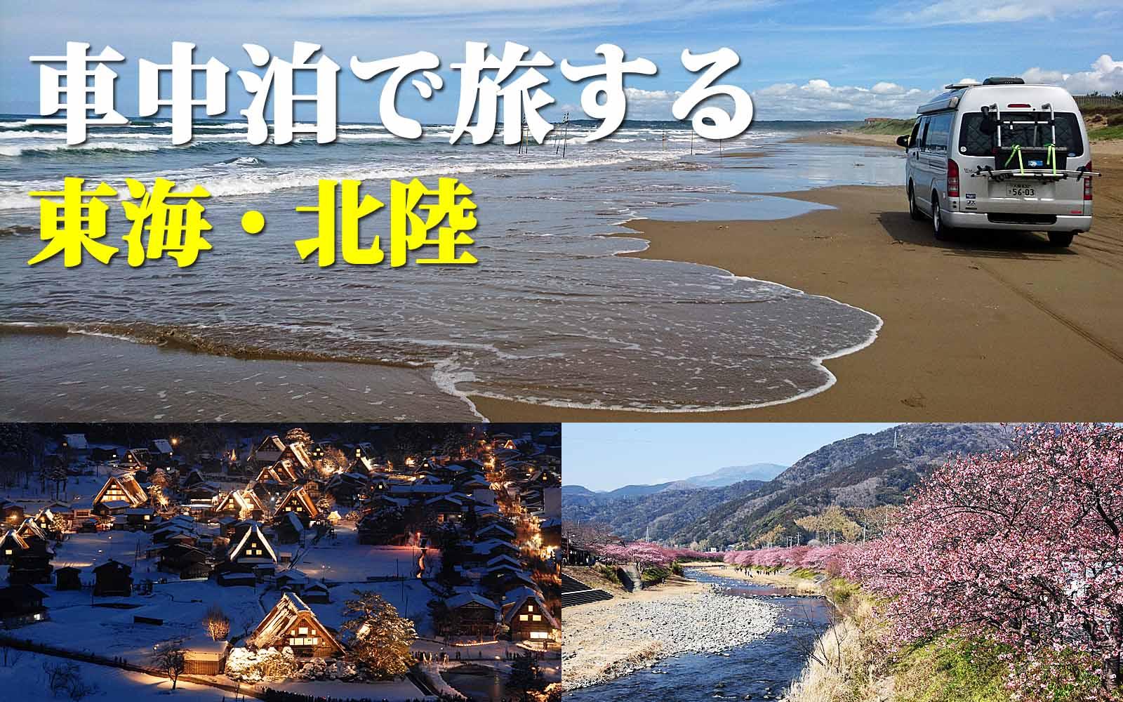 東海・北陸 車中泊旅行ガイドの決定版!