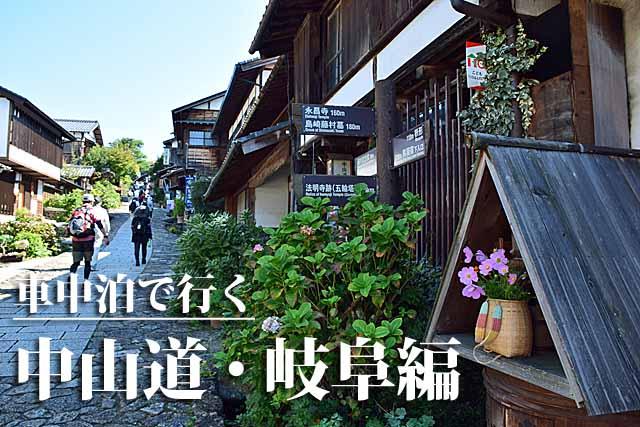 中山道 クルマ旅