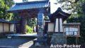 明智光秀ゆかりの地 称念寺