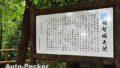 大河ドラマ「麒麟がくる」ゆかりの地 明智城址