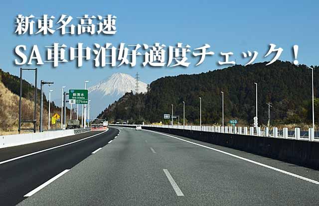 新東名高速SA車中泊好適度