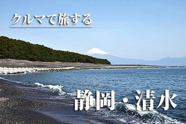 クルマで旅する清水・静岡