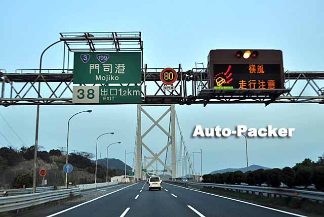 九州へのアクセスには、3つの選択肢がある。