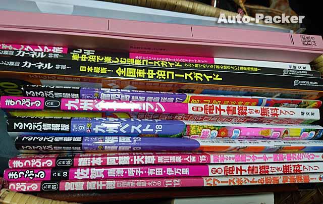 九州ガイドブック