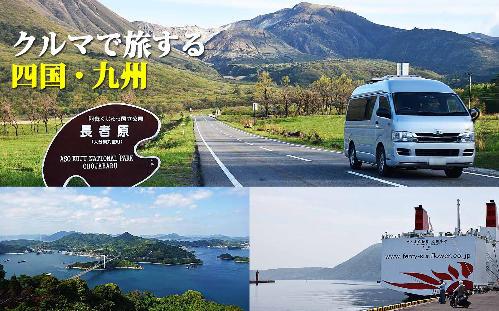 九州・四国 車中泊クルマ旅ガイド