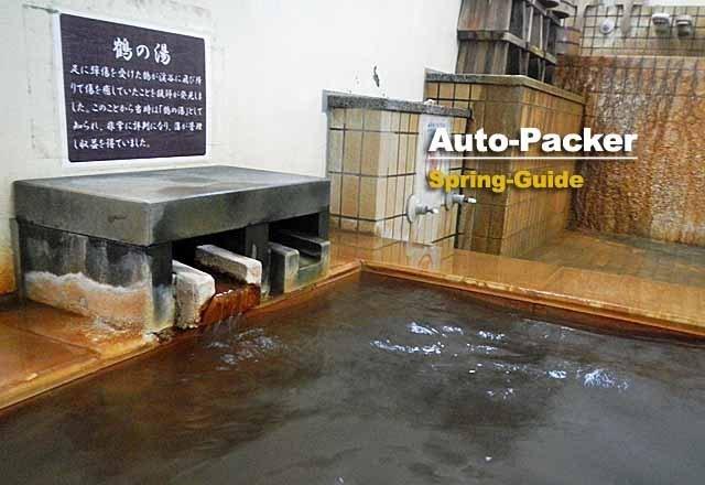 塩浸温泉 鶴の湯