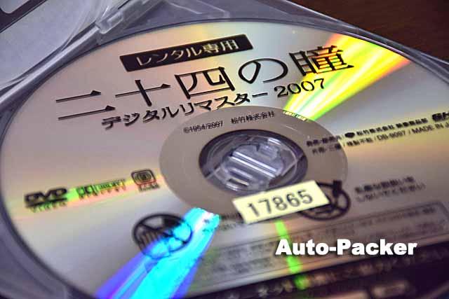 二十四の瞳DVD
