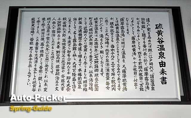 硫黄谷温泉 由緒