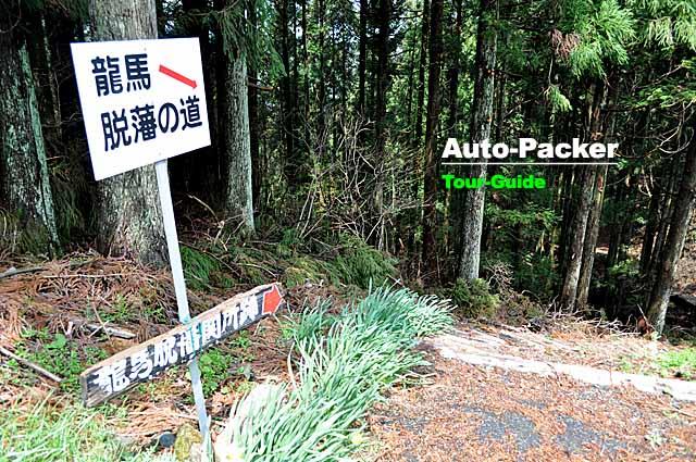 坂本龍馬 脱藩の道