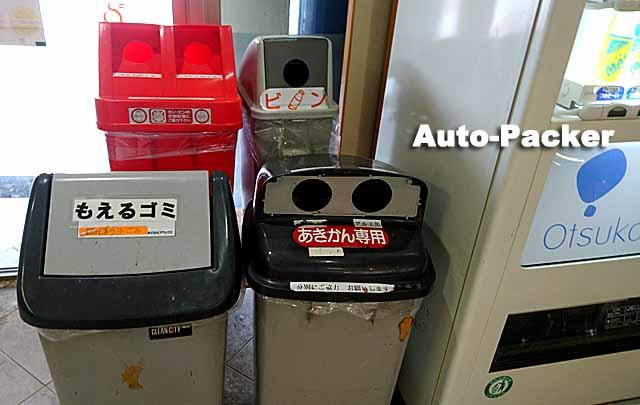 四国のゴミ箱がある道の駅