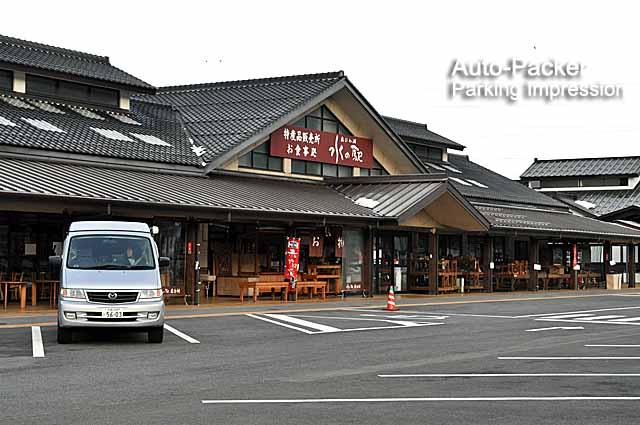 道の駅-塩津海道あぢかまの里