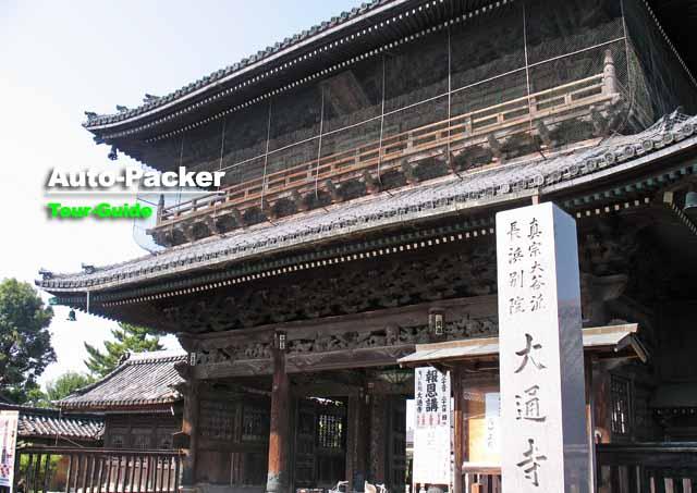 大通寺の台所門