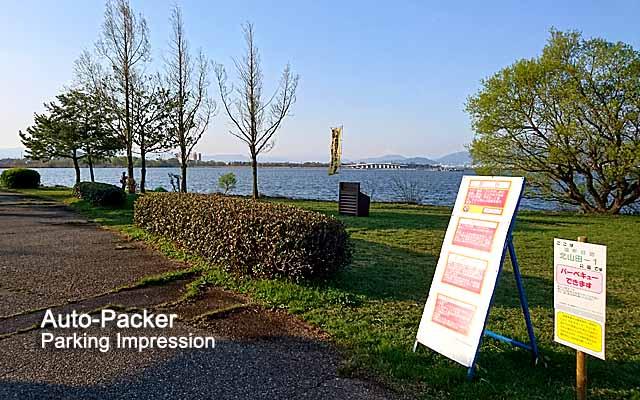 琵琶湖 湖畔緑地