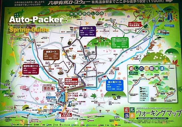 有馬温泉 ウォーキングマップ