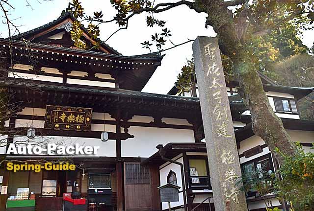 有馬温泉 極楽寺