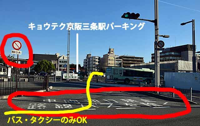 キョウテク京阪三条駅パーキング アクセス