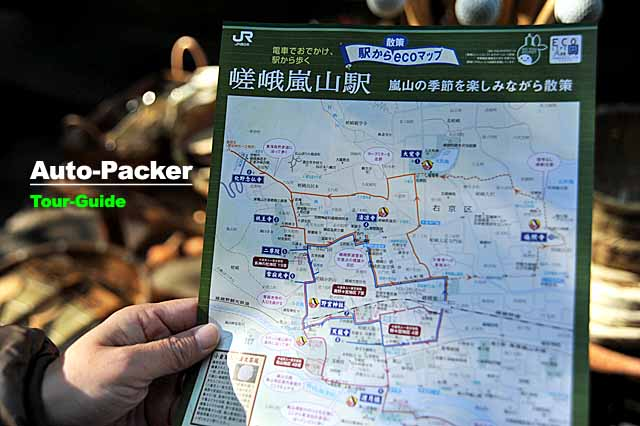 嵯峨野 散策マップ