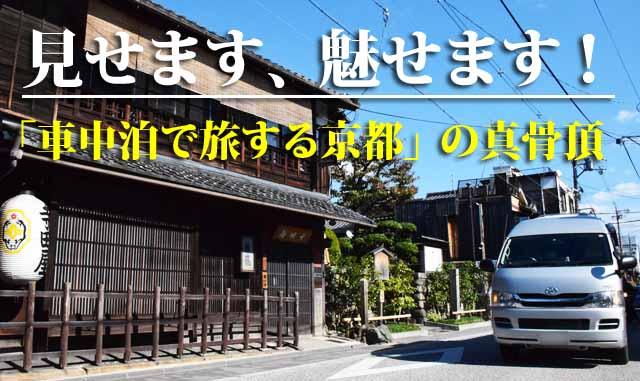 京都車中泊