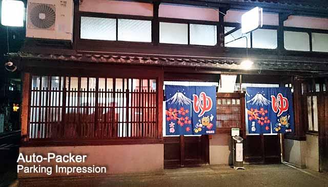 京都の銭湯 柳湯