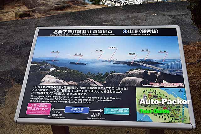 下津井鷲羽山