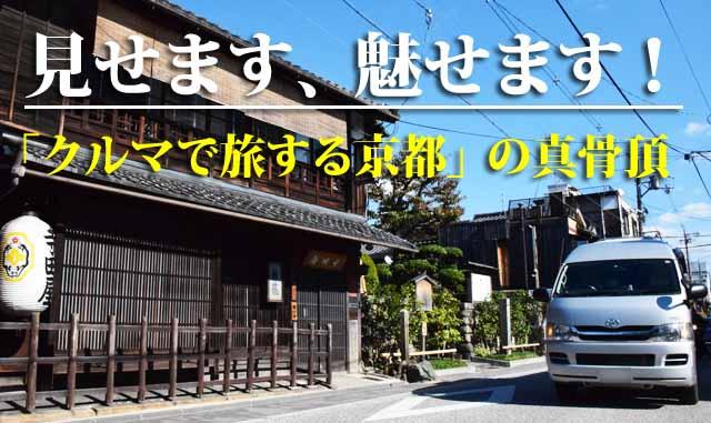 京都 車中泊