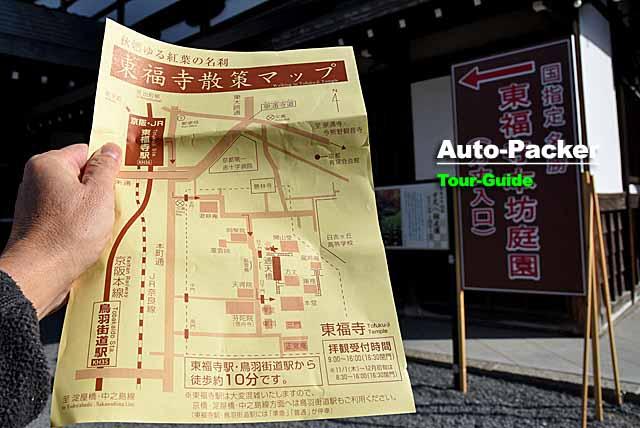 東福寺散策マップ