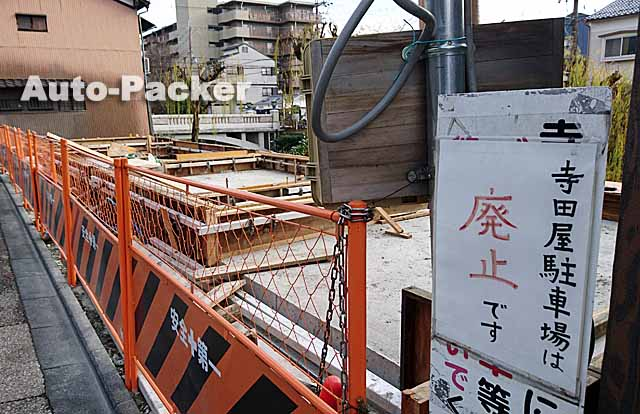 伏見 寺田屋駐車場