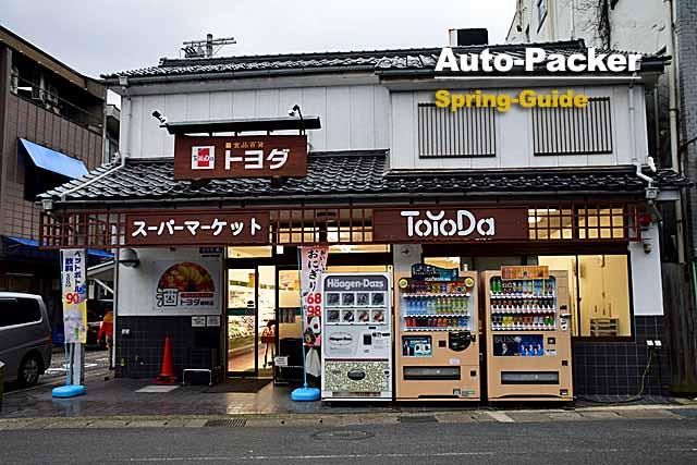 スーパートヨダ 城崎温泉