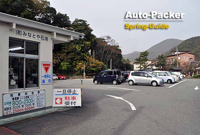 みなとや石油駐車場