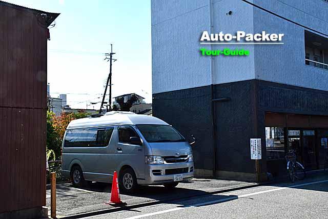 寺田屋の駐車場
