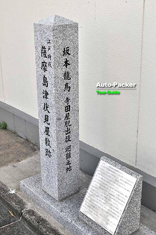 伏見 島津屋敷