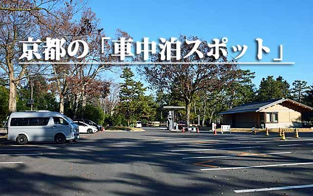 京都の車中泊スポット