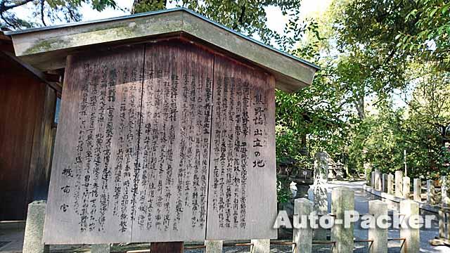 城南宮 熊野詣出立の地
