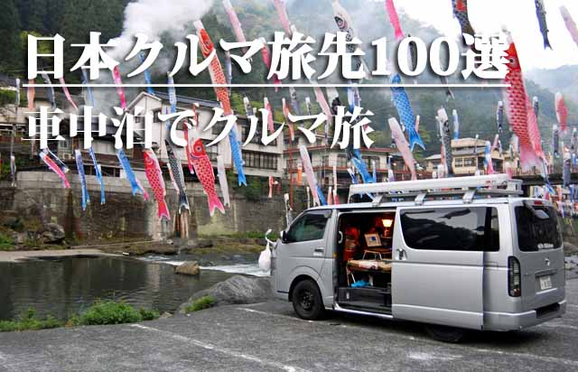 日本クルマ旅先100選