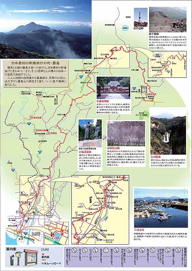 龍馬ハネムーン ロードマップ
