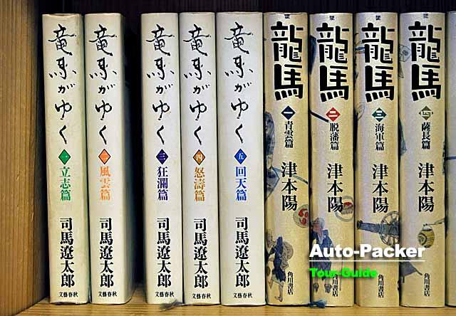 坂本龍馬の本
