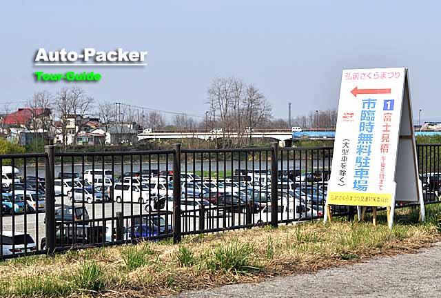 弘前公園 臨時駐車場