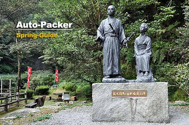 塩浸温泉に建つ坂本龍馬夫妻の像