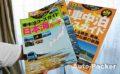 日本一周 車中泊旅行記