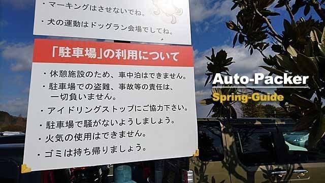 車中泊禁止の道の駅