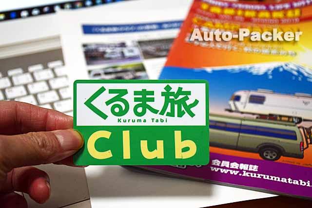 くるま旅クラブ会員カード