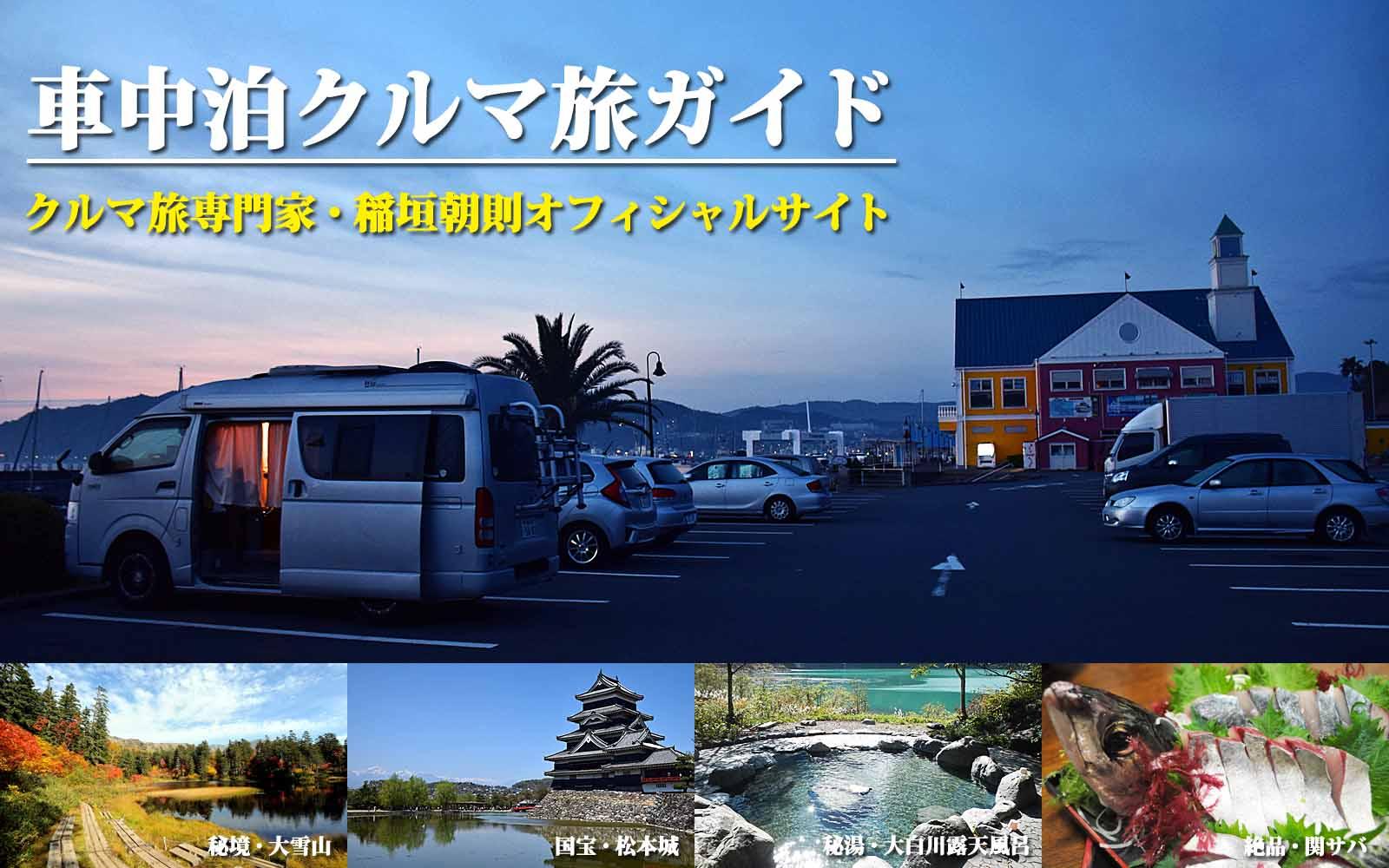 車中泊の総本山! 日本全国・車中泊&クルマ旅ガイド