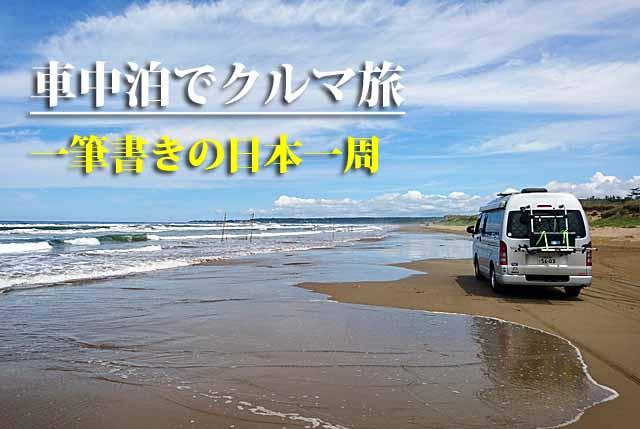 日本一周 車中泊