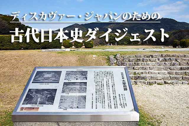 日本の古代史