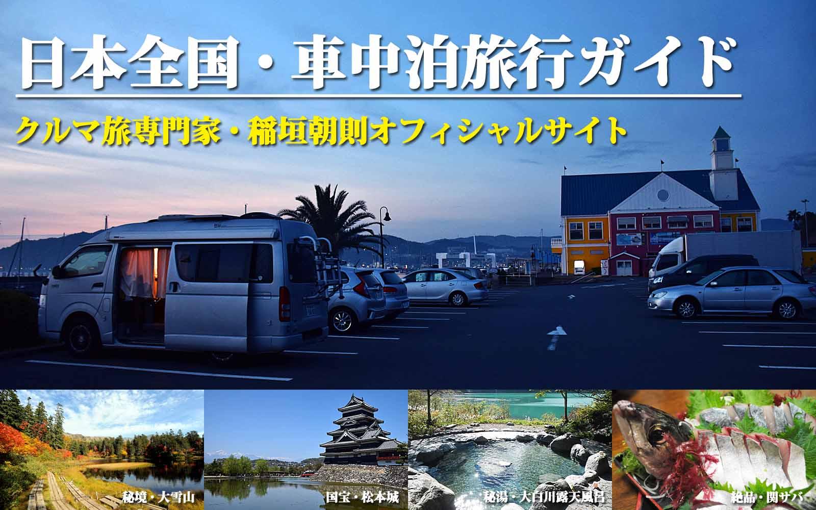 日本全国・車中泊deクルマ旅